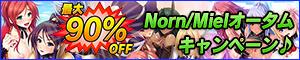【最大90%OFF】Norn/Mielオータムキャンペーン♪
