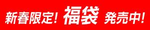 Miel/Norn 2019年 新春限定!福袋発売中!