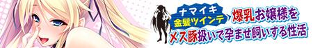 ナマイキ金髪ツインテ爆乳お嬢様をメス豚扱いで孕ませ飼いする性活 公式サイト
