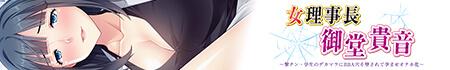 女理事長御堂貴音~撃チン・学生のデカマラにBBA穴を堕されて孕ませオナホ化~ 公式サイト